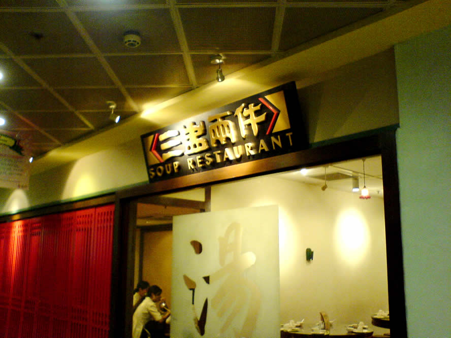 SOUP RESTAURANT, Singapore…nice but NOT good value for money « PEr ...