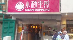 yang's dumpling shanghai